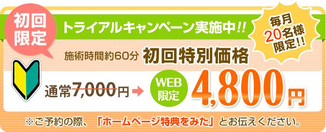 初回特別価格WEB限定4800円