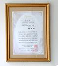 健康管理士認定書の写真