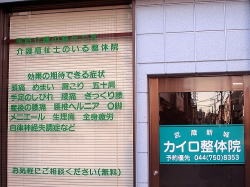 武蔵新城カイロ整体院
