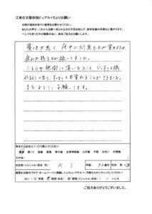 江東区 K.Iさん