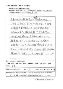 江東区 M.Aさん