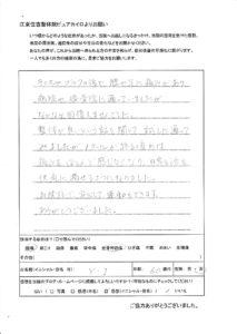 江東区 Y.Iさん