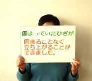 江東区 U.Kさん