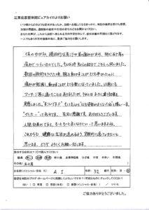 江東区 A.Iさん