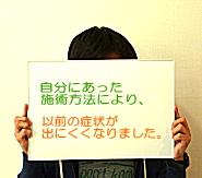 江東区 T.Iさん