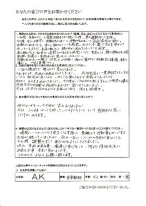 江東区 A.Kさま