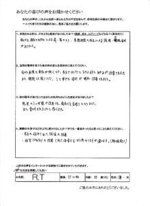 江東区 R.Tさま