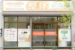 薄いオレンジ色の看板で大きく「整体」と書いてあるお店