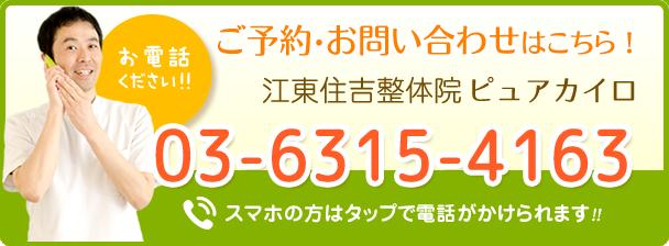 Call:03-6315-4163