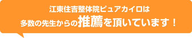 江東住吉ピュアカイロは多数の先生からの推薦を頂いています!