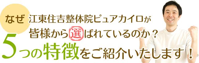 なぜ江東住吉整体院ピュアカイロが皆様から選ばれているのか?5つの特徴をご紹介いたします!
