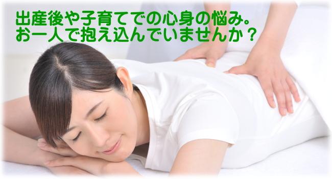 出産後や子育てでの心身の悩み。お一人で抱えこんでいませんか?