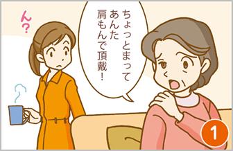 肩こり漫画01