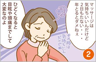 肩こり漫画02