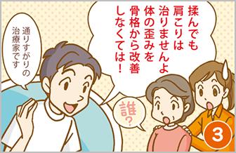 肩こり漫画03