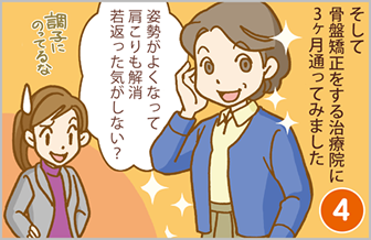 肩こり漫画04