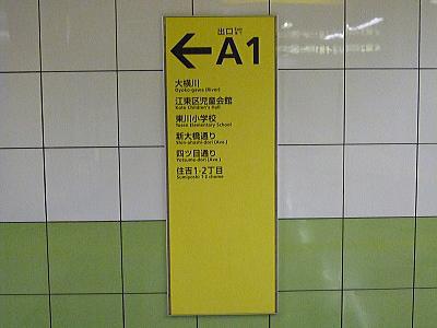 地下鉄住吉駅