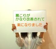 江東区 Kさん
