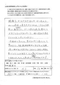 江東区 N.Iさん