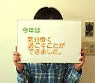 江東区 C.Hさん