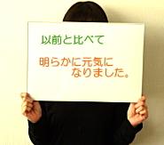 江東区 S.Iさん